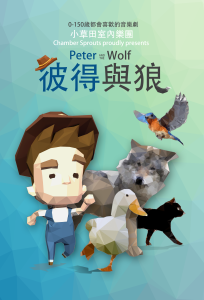 Peter and the Wolf 彼得与狼 Poster 2018 output